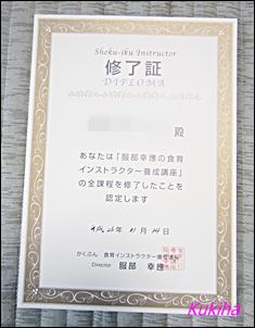 shyokuikusyuryou01.png
