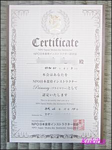 shyokuikusyuryou02.png