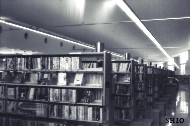 shio_図書館