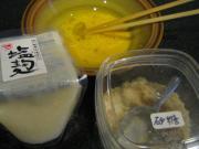 塩麴 玉子焼き