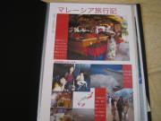 アルバム整理 旅行ページ1