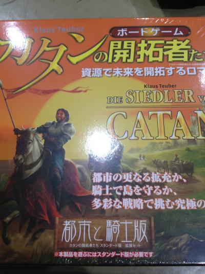 騎士カタン