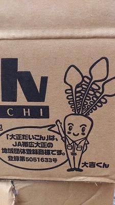 daikich.jpg