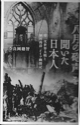 八月の砲声を聞いた日本人