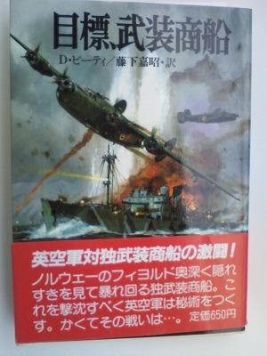 目標 武装商船!