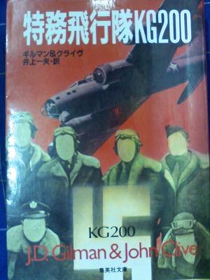 KG200の小説
