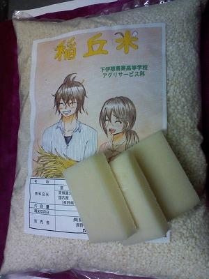 生徒さんのもち米とできたおもち