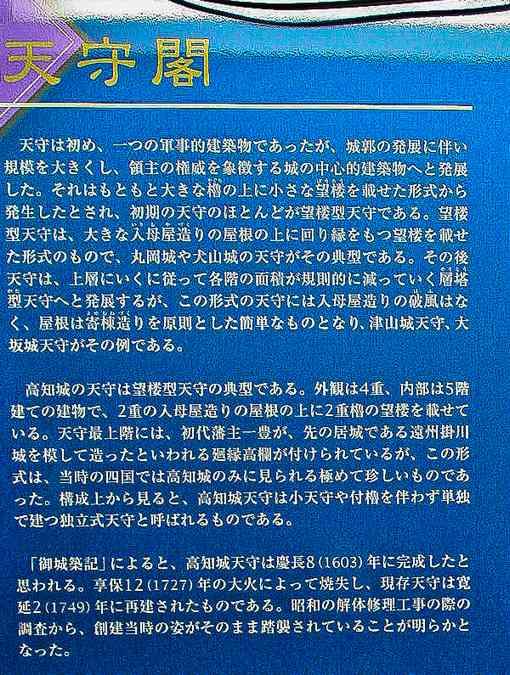 2011kouchijyoutensyugaikan01 (1 - 1)