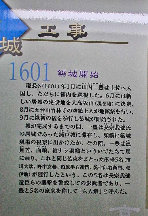2011kouchijyuutokai03 (1 - 1)