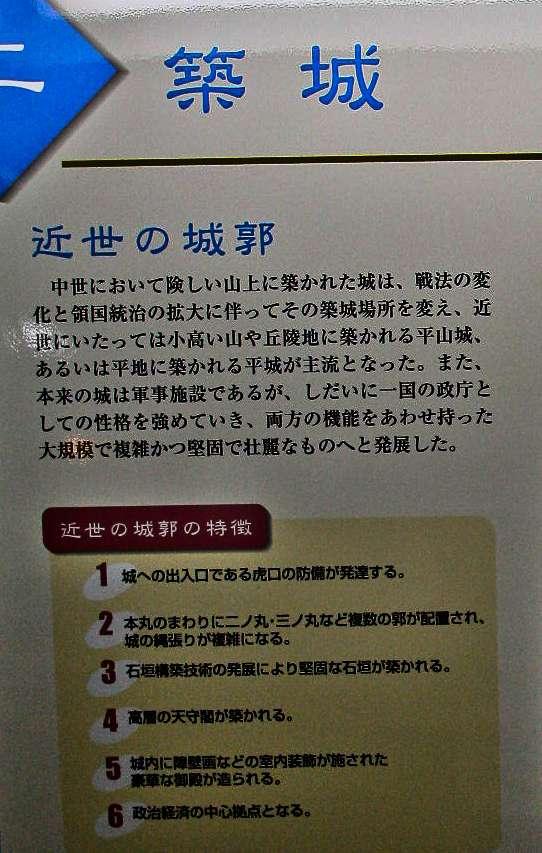 2011kouchijyuutokai02 (1 - 1)
