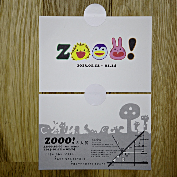 zooo.jpg