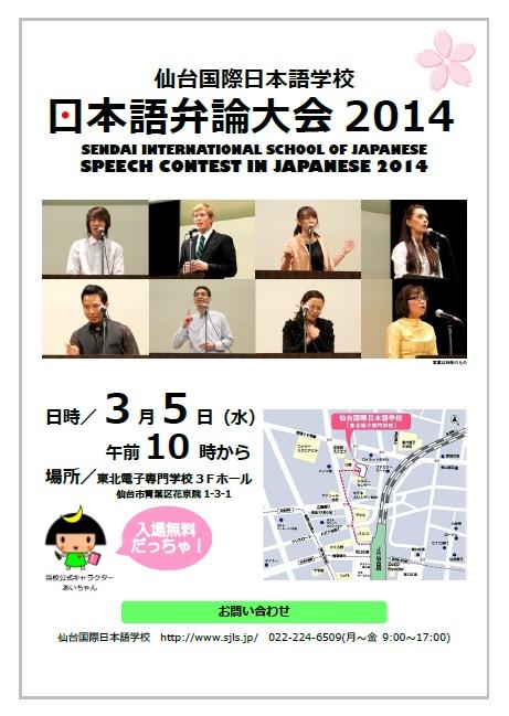弁論大会ポスター2014