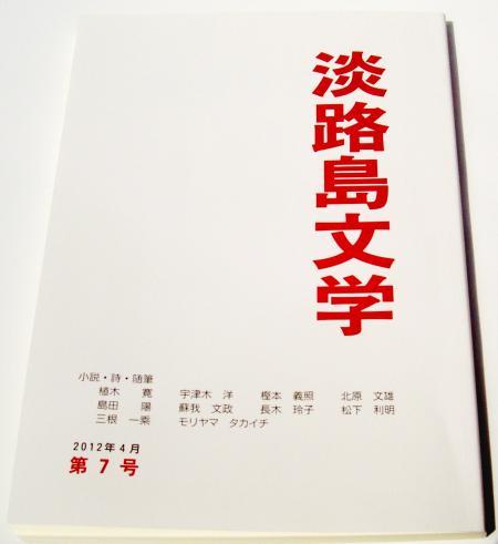 淡路島文学 第七号