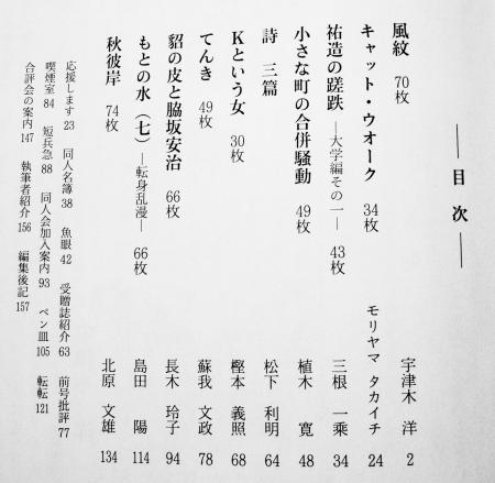 淡路島文学 第七号 目次