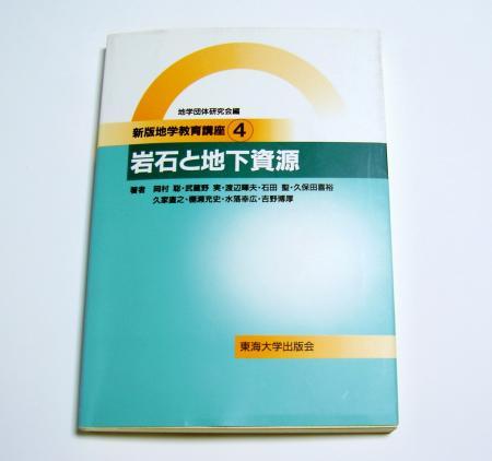 地学の基礎を学ぶのに良い教科書