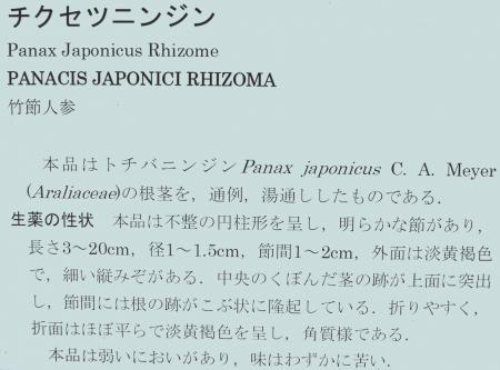 第十六改正 『日本薬局方』 1544ページより抜粋