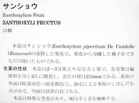 第十六回改正 日本薬局方 1510頁より