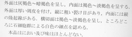 第十六回改正 日本薬局方 1581頁より