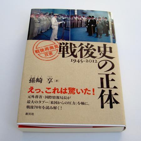 孫崎 享(まごさき うける) 『戦後史の正体』 創元社刊行 2012年7月24日発売