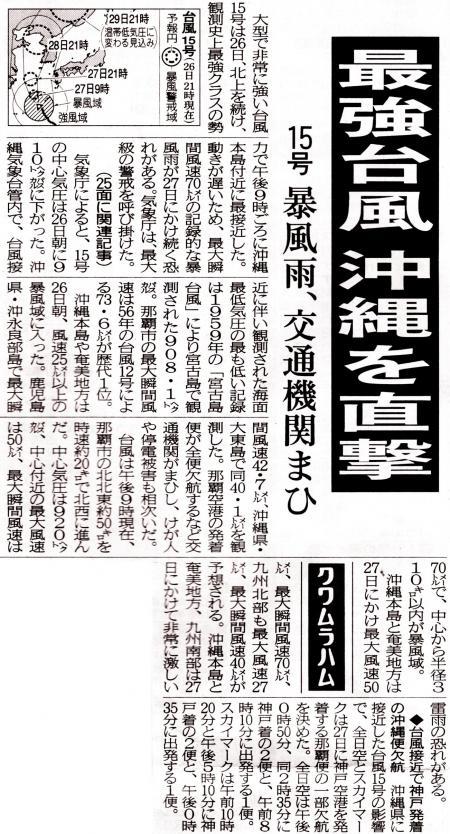 台風15号(T1215)の沖縄直撃を報道する新聞記事