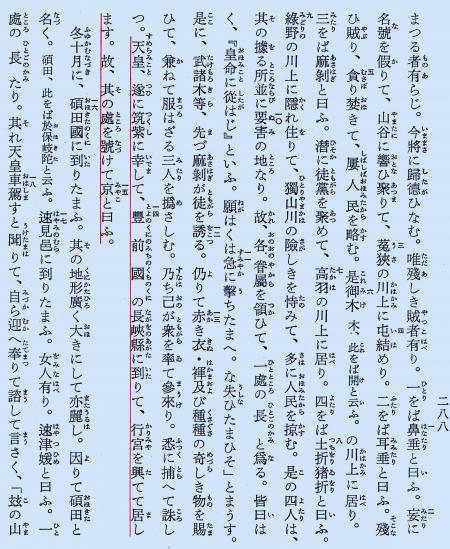 日本書紀 巻第七 景行天皇十二年九月のくだり