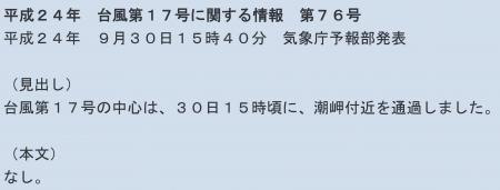 15時に台風の中心が潮岬付近を通過