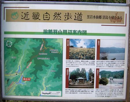 近畿自然歩道の案内看板