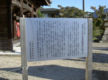 擁護山成相寺の由緒書き