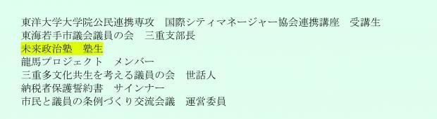 桑名市長 伊藤なるたか氏のプロフィールから抜粋