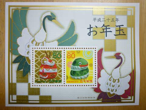 切手シート2013