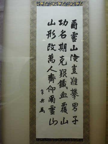 爾霊山漢詩