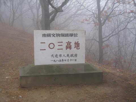 203高地石碑
