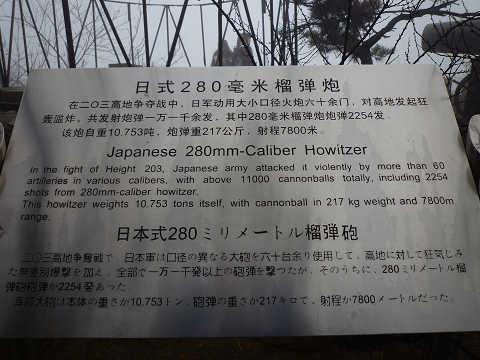 280ミリメートル砲説明