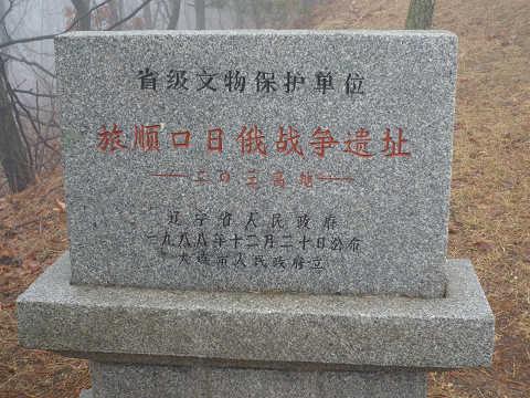 日露戦争の碑