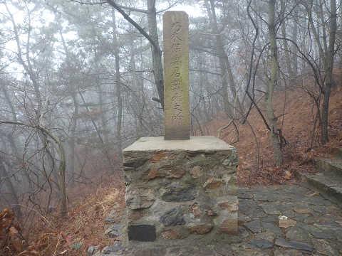 乃木保典戦死の碑