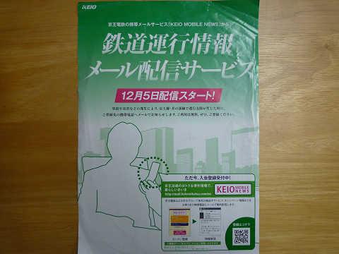 京王線運行情報メール
