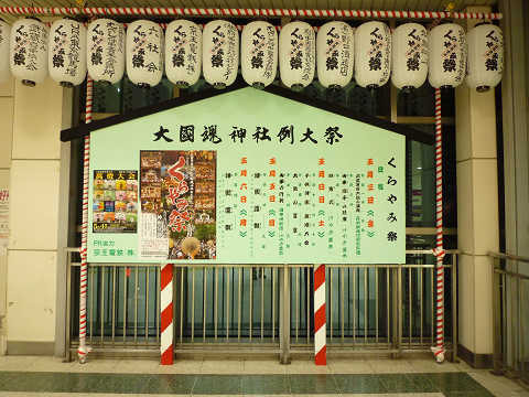 くらやみ祭りスケジュール看板2013