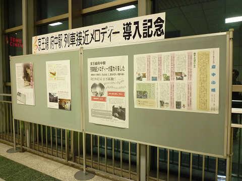 京王線府中駅列車接近メロディー案内