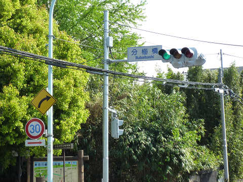 分倍橋交差点 信号