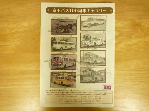 東京バスさんぽ裏表紙