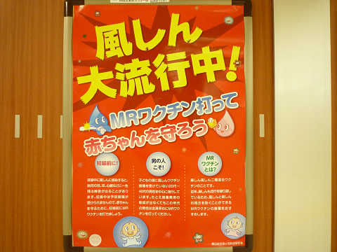 風疹予防ポスター