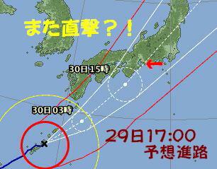 台風17号予想進路