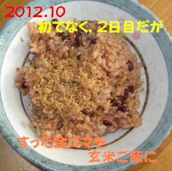 小豆入り玄米ご飯