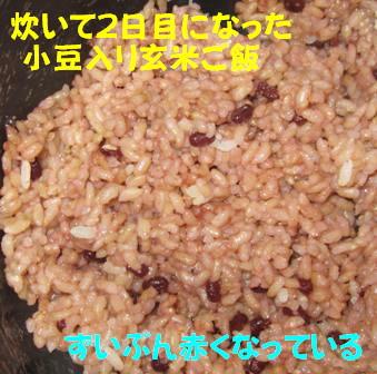 小豆玄米ご飯(釜)