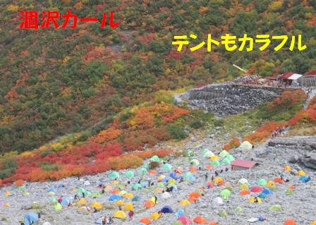 涸沢カール (1)