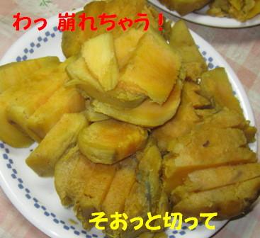 芋切り作り (5)