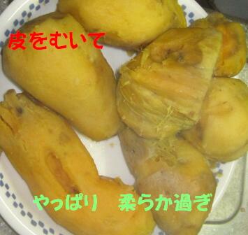 芋切り作り (4)