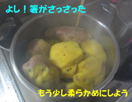 芋切り作り (3)