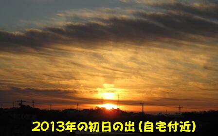 2013.1.1初日の出