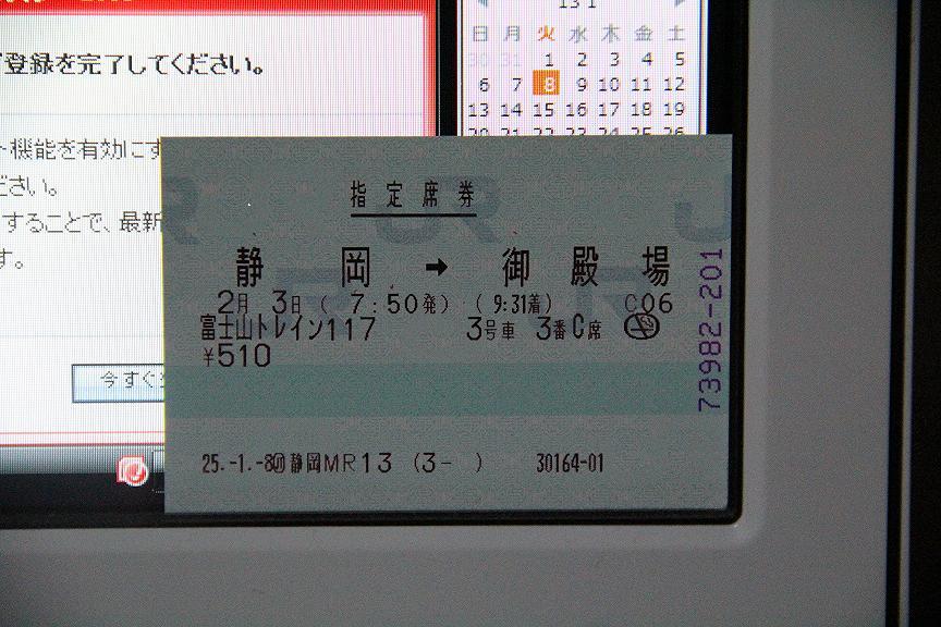 富士山トレイン 指定席券